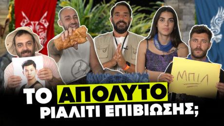 ΤΡΙΑ ΜΟΥΤΡΑ Reloaded 01