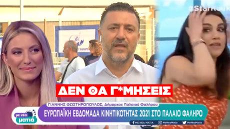 Ο δήμαρχος Παλαιού Φαλήρου έπαθε τρικυμία live στην ΕΡΤ