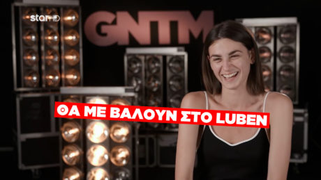 Υποφήφια στο GNTM: «Hμουν πολύ εργάσιμη»
