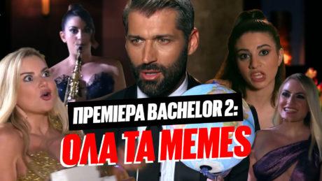 Όλα τα MEMES της πρεμιέρας του Bachelor 2