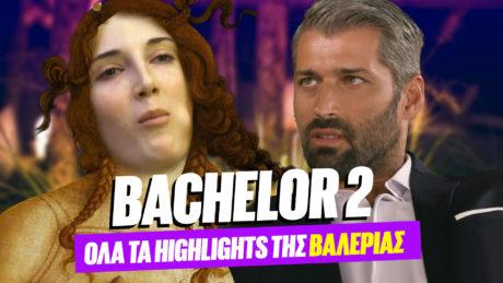 ΣΥΜΠΑΝ Γ@Μ*Ε$ΑΙ: Αποχώρησε η Βαλέρια από το Bachelor 2
