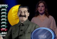 Στον Αδύναμο κρίκο έδωσαν Νόμπελ Ειρήνης στον Στάλιν
